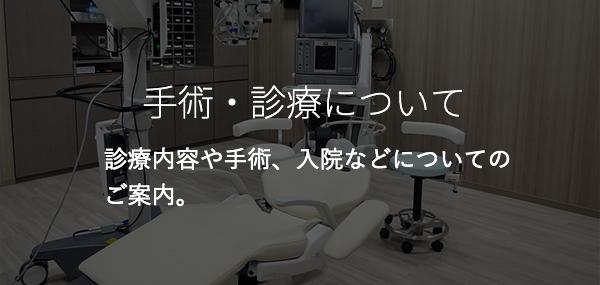 手術・診療について